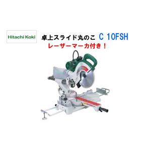HiKOKI■日立 260mm スライドマルノコ C10FSH ★刃付・ライト付