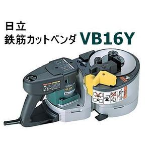 HiKOKI■日立 ★鉄筋カットベンダー VB16Y ★16mm切断&曲げ