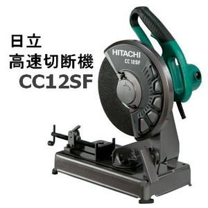 HiKOKI■日立 ★305mm 高速切断機 CC12SF ワンタッチバイス