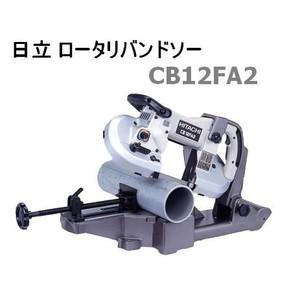 HiKOKI■日立★ ロータリバンドソー CB12FA2