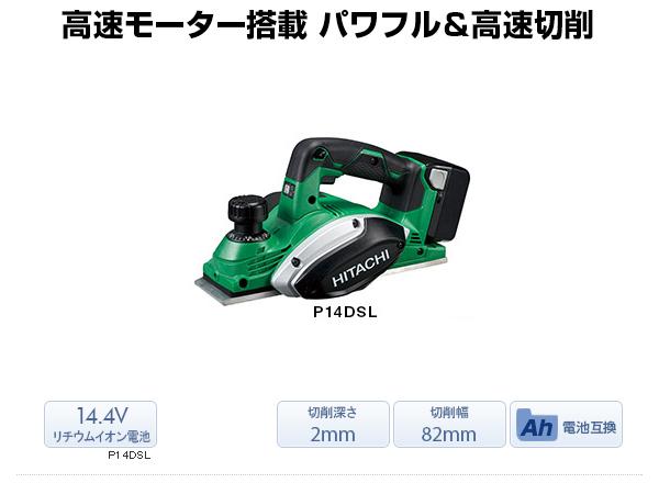 HiKOKI■日立 14.4V コードレスかんな P14DSL(NN) 本体のみ ★新品