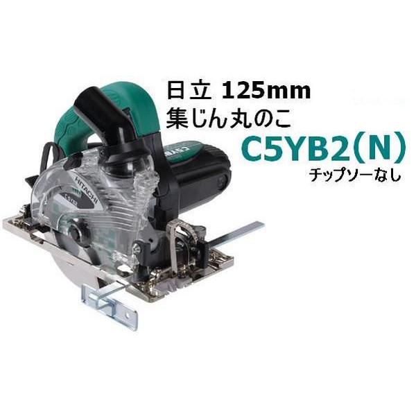 HiKOKI■日立 ★125mm集じん丸のこ C5YB2(N)★