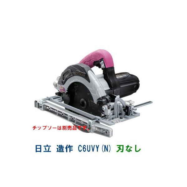 HiKOKI■日立 ★アルミベース深切り電子造作丸のこ C6UVY(N)★刃なし