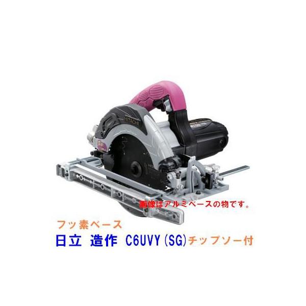 HiKOKI■日立 ★フッ素ベース 深切り電子造作丸のこ C6UVY(SG)★刃付