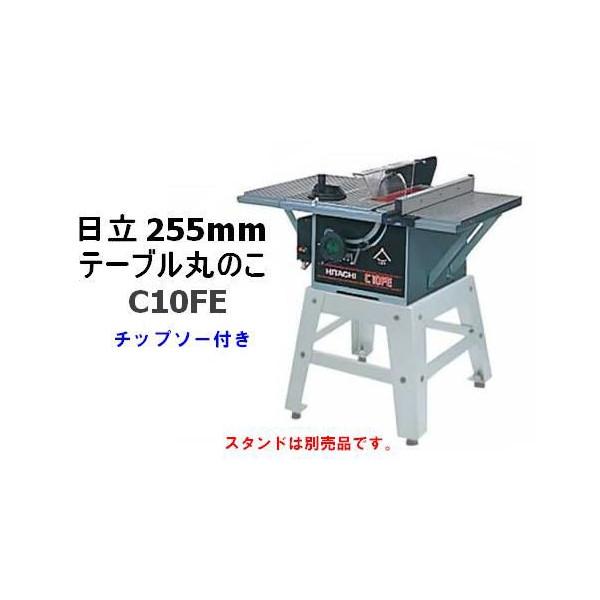 HiKOKI■日立 ★255mmテーブル丸のこ C10FE