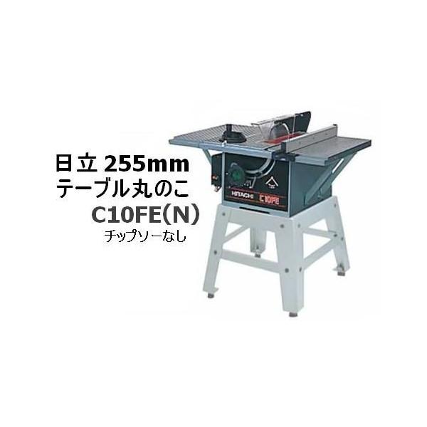 HiKOKI■日立 ★255mmテーブル丸のこ C10FE(N)