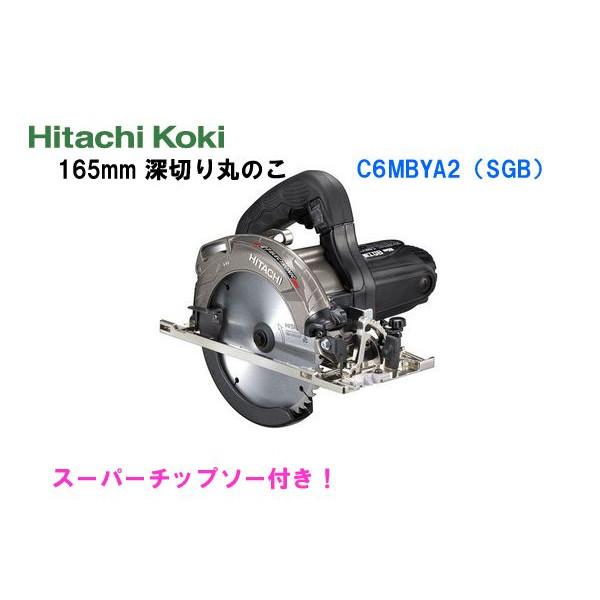HiKOKI■日立 165mm 深切り丸のこ C6MBYA2(SGB) 黒 ◆刃付き