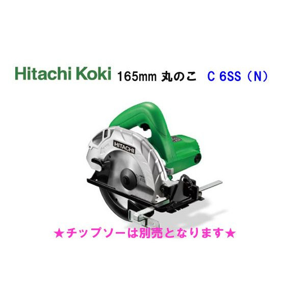 HiKOKI■日立 165mm 電気丸のこ C6SS(N) ◆チップソーなし