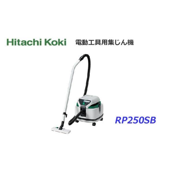 ■日立 ★25リットル 乾湿両用集じん機 RP250SB 新品★低騒音60dB