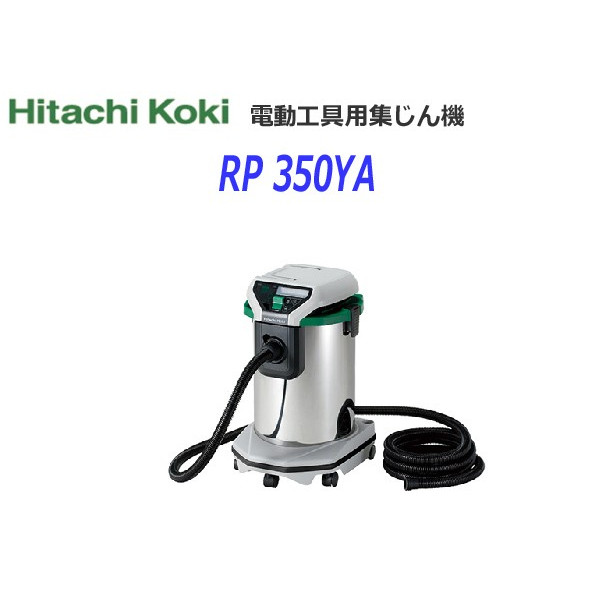 HiKOKI■日立 ★35L乾式用 集じん機 RP350YA 新品★低騒音60dB