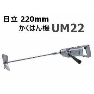 HiKOKI■日立 ★220mmかくはん機 UM22★3枚羽根攪拌機