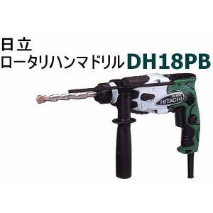 HiKOKI■日立 ★SDSプラス 18mm ロータリハンマドリル DH18PB