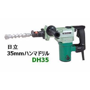HiKOKI■日立 ★35mmハンマドリル DH35