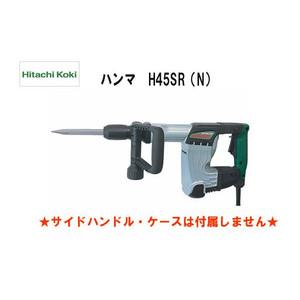 HiKOKI■日立 ハンマ H45SR(N) 本体のみ★六角軸17mm用ハンマー