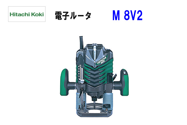 HiKOKI■日立 電子ルーター M8V2 ★ 軸径8mm