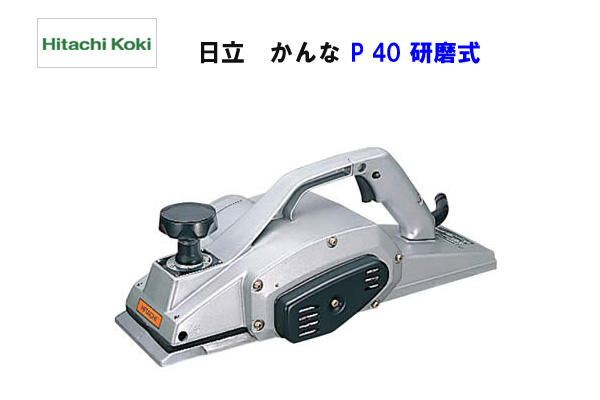 HiKOKI■日立 電気カンナ P40 ★かんな 研磨式 刃幅136mm