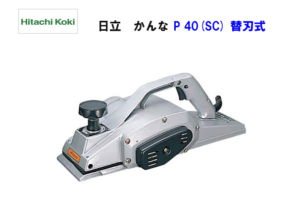 HiKOKI■日立 電気カンナ P40(SC) ★かんな 替刃式 刃幅136mm