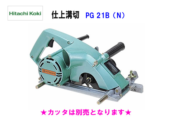 HiKOKI■日立 仕上溝切 PG21B(N) ★ カッタ別売 刃幅21mm