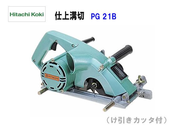 HiKOKI■日立 仕上溝切 PG21B ★ カッタ付 刃幅21mm