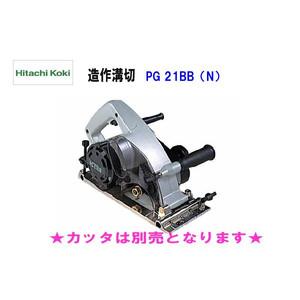 HiKOKI■日立 造作溝切 PG21BB(N) ★ カッタ別売 刃幅21mm