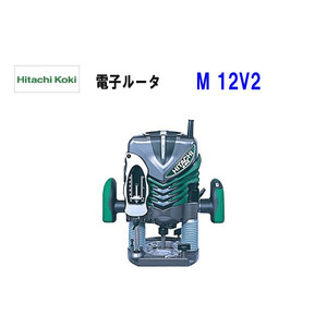 HiKOKI■日立 電子ルーター M12V2 ★ 軸径12mm 新品