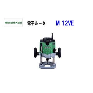 ■日立 電子ルーター M12VE ★ 軸径12mm 新品