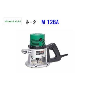 HiKOKI■日立 ルーター M12BA ★ 軸径12mm 新品