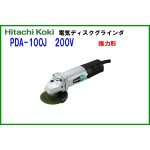 ■日立 100mm 電気ディスクグラインダー PDA-100J ★200V 強力形