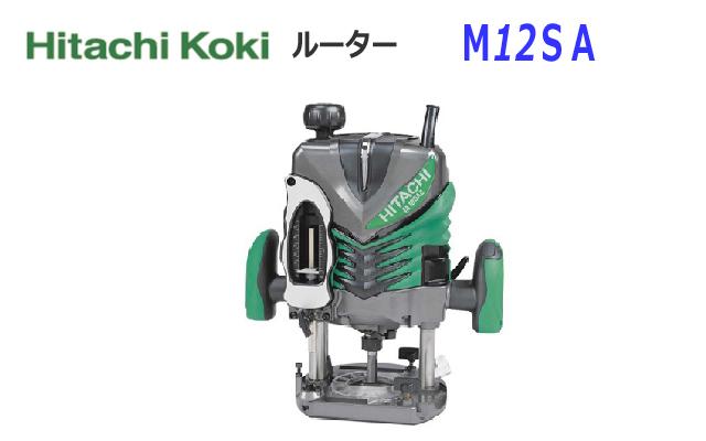 HiKOKI■日立 ルーター M12SA2 ★ 軸径12mm 新品