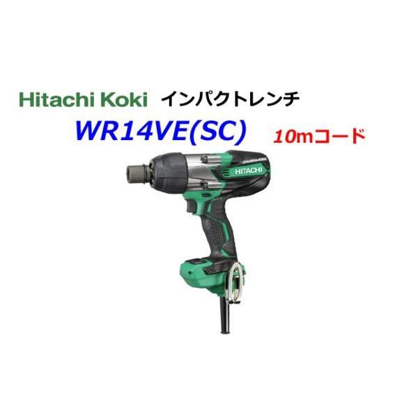 HiKOKI■日立 100V インパクトレンチ WR14VE(SC)★10mコード・ケース付