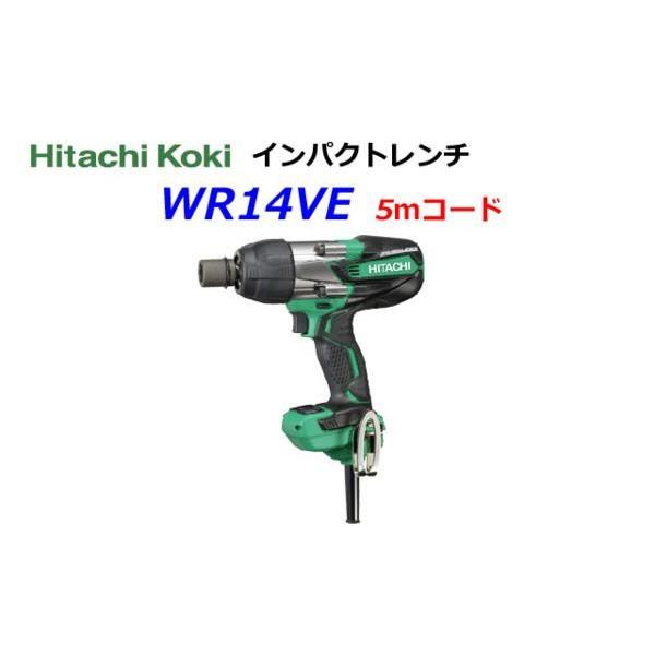 HiKOKI■日立★100V インパクトレンチ WR14VE ★5mコード・ケース付