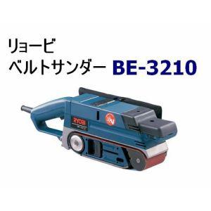■リョービ ベルトサンダー BE-3210