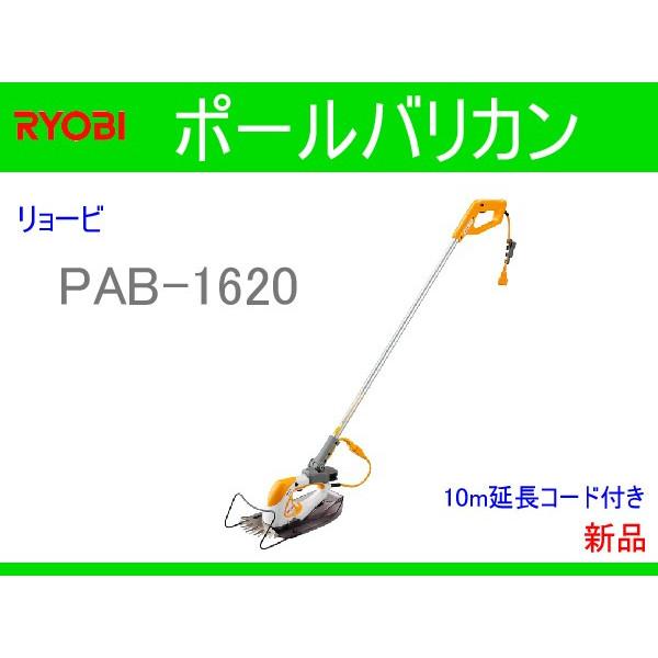 ■リョービ ポールバリカン PAB-1620 新品 ★10m延長コード付き