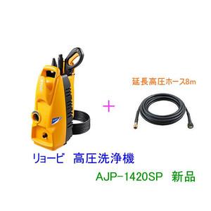 ■★売れてます! 京セラ■リョービ ★7.3MPa 高圧洗浄機 AJP-1420SP延長高圧ホース付き