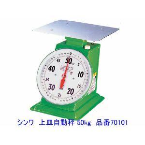 ■シンワ 上皿自動はかり 50kg 品番70101 ◆人気の秤