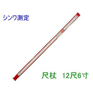■シンワ測定 尺杖 12尺6尺 品番65134 ◆大工スケール