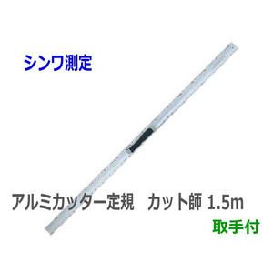 ◎■シンワ測定 アルミカッター定規 カット師 1.5m 取手付 ★65096