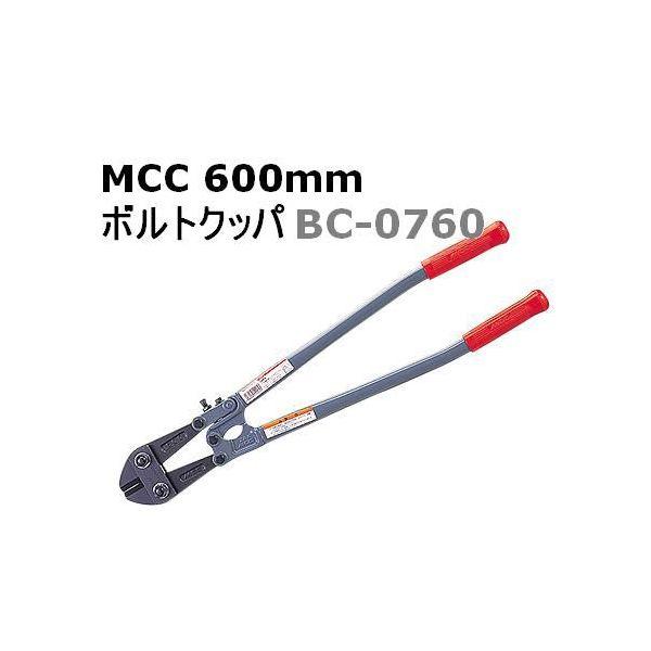 ◎■MCC 600mm ボルトクリッパー BC-0760 ◆ 切断カッター