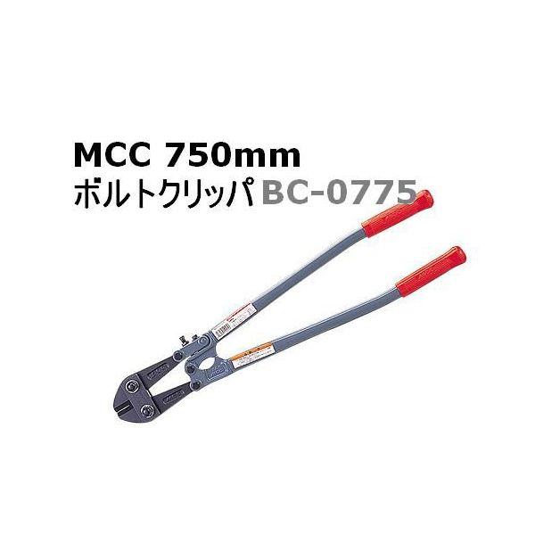 ◎■MCC 750mm ボルトクリッパー BC-0775 ◆ 切断カッター