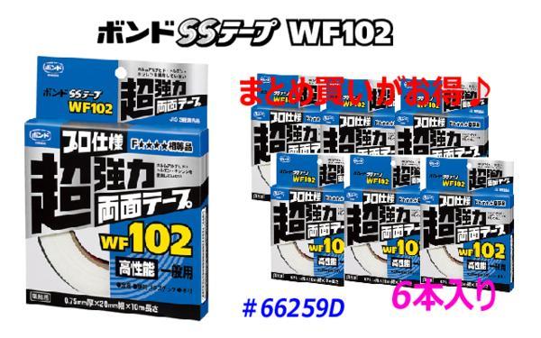 ◎■コニシ★プロ強力両面SSテープ WF102 ホワイト 【6巻】#66259D