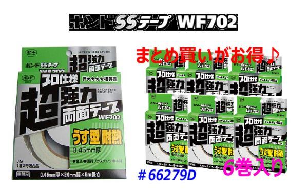 ◎■コニシ★プロ強力両面SSテープ WF702 ホワイト 【6巻】#66279D