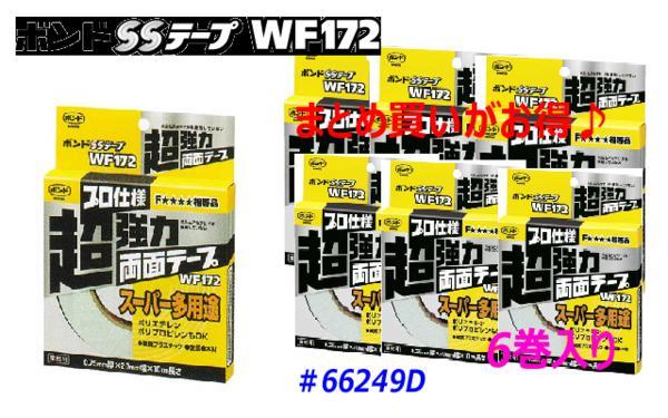 ◎■コニシ★プロ強力両面 SSテープWF172 ホワイト 【6巻】#66249D