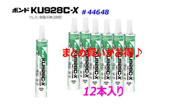 ◎■コニシ ★ボンド KU928C-X 【12本】 接着剤★#44648 新品