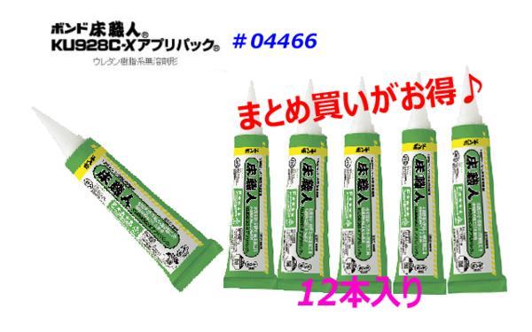 ◎■コニシ★ボンド 床職人KU928C-X アプリパック 【12本】 #04466
