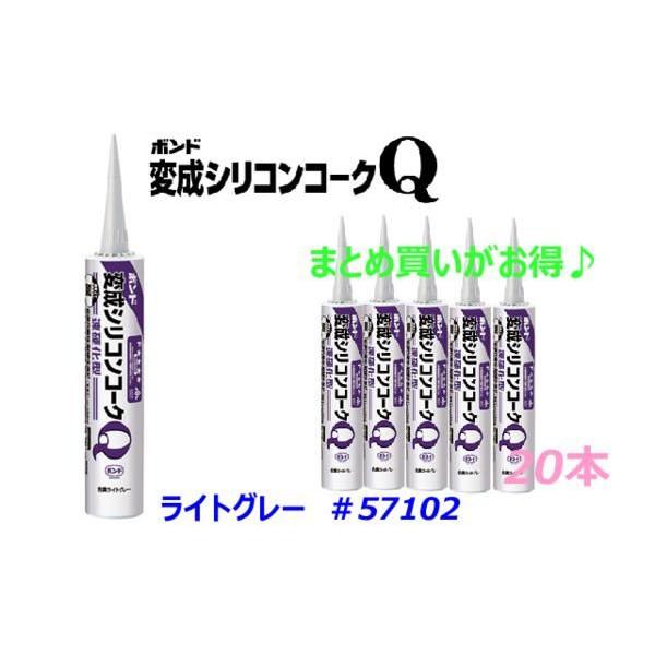 ◎■コニシ 変成シリコンコークQ ライトグレー #57102 ★20本
