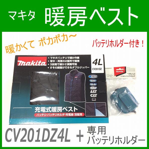 ■マキタ 充電式 暖房ベスト CV201DZ4L+バッテリホルダー付【4Lサイズ】14.4V・18V対応 ☆新品 未使用