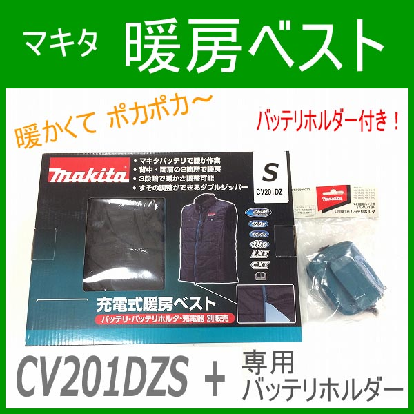 ■マキタ 充電式 暖房ベスト CV201DZS+バッテリホルダー付【Sサイズ】14.4V・18V対応 ☆新品 未使用