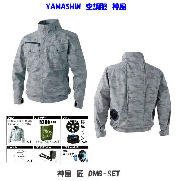 ■山真 神風 DMB-SET 新品 ★ファン・バッテリー付きセット【空調服セット】ファンジャケット