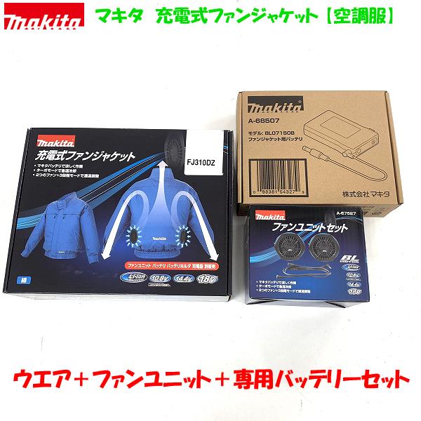 ■マキタ 充電式ファンジャケット FJ310DZ+ファンユニット+専用バッテリーセット 新品