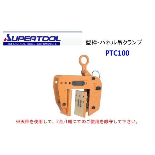 ◎SUPER TOOL■スーパーツール■型枠・パネル吊クランプ PTC100